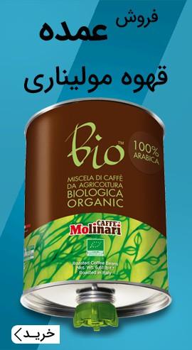 فروش عمده دانه قهوه مولیناری 3 کیلویی